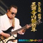 寺内タケシとブルージーンズ/正調寺内節55年 CD