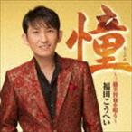 福田こうへい/憧〜三橋美智也を唄う〜 CD