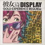彼女 in the display / GOLD EXPERIENCE REQUIEM [CD]