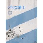 シドニアの騎士 二(初回生産限定版) Blu-ray