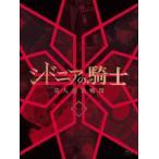 シドニアの騎士 第九惑星戦役 一(初回生産限定版) Blu-ray