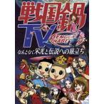 戦国鍋TV〜なんとなく栄光と伝説への旅立ち〜Blu-ray BOX Blu-ray