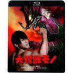 大怪獣モノ Blu-ray