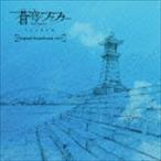 蒼穹のファフナー EXODUS Original Soundtrack vol.1(CD+DVD) [CD]
