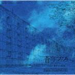 斉藤恒芳(音楽) / 蒼穹のファフナー THE BEYOND Original Soundtrack vol.1(CD+DVD) [CD]