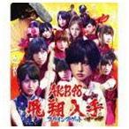 AKB48/フライングゲット(通常盤Type-A/CD+DVD/イベント参加券無し) CD