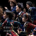 AKB48/希望的リフレイン(通常盤/Type A/CD+DVD) CD