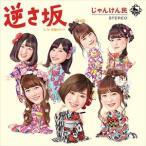 じゃんけん民/逆さ坂(CD+DVD) CD