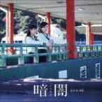 STU48 / 暗闇(Type B/CD+DVD) [CD]