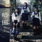 STU48 / 暗闇(Type D/CD+DVD) [CD]