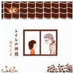 植村花菜/トイレの神様(CD+DVD) CD