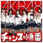 AKB48 / チャンスの順番(Type-A/CD+DVD) [CD]