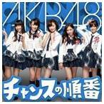 AKB48 / チャンスの順番(Type-B/CD+DVD) [CD]