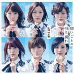 (初回仕様)AKB48/願いごとの持ち腐れ(初回限定盤/Type C/CD+DVD) CD