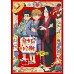 鬼灯の冷徹 第弐期 Blu-ray BOX 下巻(期間限定版) Blu-ray