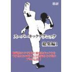 スーパーキックテクニック総集編1  DVD