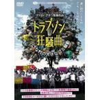トラブゾン狂騒曲 〜小さな村の大きなゴミ騒動〜 DVD