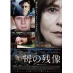 母の残像 DVD