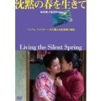 沈黙の春を生きて DVD