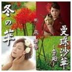 泉清香/冬の華/曼珠沙華〜恋の炎〜 CD