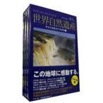 世界自然遺産 アメリカ編 [DVD]