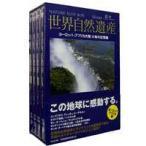 世界自然遺産 ヨーロッパ/アフリカ編 DVD
