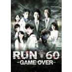 劇場版 RUN60 -GAME OVER- DVD