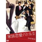家族恋愛バトル II DVD-BOX DVD