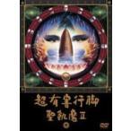 聖飢魔II/超有害行脚 DVD