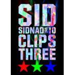 シド/SIDNAD Vol.10 〜CLIPS THREE〜 DVD