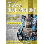 BLUE ENCOUNT/映像で学ぶ!はじめてのBLUE ENCOUNT(通常盤) DVD