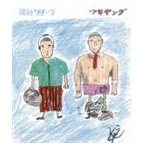 電気グルーヴ/少年ヤング CD