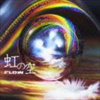 FLOW / 虹の空(初回生産限定盤/CD+DVD) [CD]