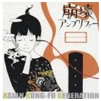 ASIAN KUNG-FU GENERATION/崩壊アンプリファー CD