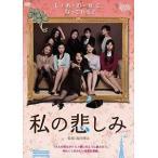 私の悲しみ DVD