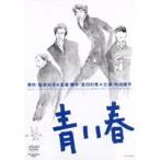 青い春  DVD