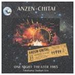 安全地帯/横浜スタジアムライヴ〜ONE NIGHT THEATER 1985 CD