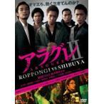 アラグレII ROPPONGI V.S.SHIBUYA DVD