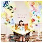 伊藤かな恵 / 伊藤かな恵 1stアルバム(通常盤) [CD]