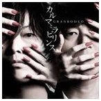 GRANRODEO/カルマとラビリンス(通常盤) CD