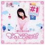 野川さくら/野川さくらの マシュマロ♪たいむ #1 CD
