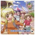 (ドラマCD) TVアニメ ひだまりスケッチ×365 ドラマCD [CD]