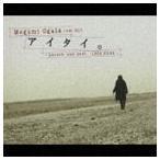 緒方恵美/アイタイ。 〜passed,and next 1992-2002〜 CD