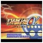 (ゲーム・サウンドトラック) 第3次スーパーロボット大戦α -終焉の銀河へ- オリジナルサウンドトラック [CD]