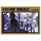 サカモト教授/REBUILD CD
