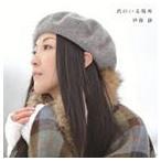 伊藤静/伊藤静 2ndシングル(CD+DVD) CD