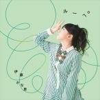 伊藤かな恵 / 伊藤かな恵 デビュー5周年企画シングル2 [CD]