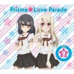 TVアニメ Fate/kaleid liner プリズマ☆イリヤ ツヴァイ! キャラクターソング Prisma☆Love Parade vol.2 [CD]