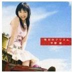 平野綾/明日のプリズム CD