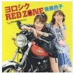 後藤邑子 / ヨロシクRED ZONE [CD]